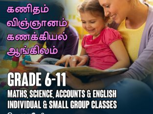 Tamil tuition in Wattala