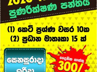 Grade 11 maths for GCE (O/L) Exams 2020 sinhala