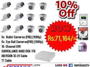 HIKVISION 12CH/2MP/1080P/HOME/OFFICE CCTV PACKAGE