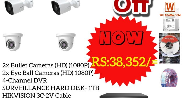 TVT 4CH/2MP/AHD/1080P/HOME/OFFICE CCTV PACKAGE