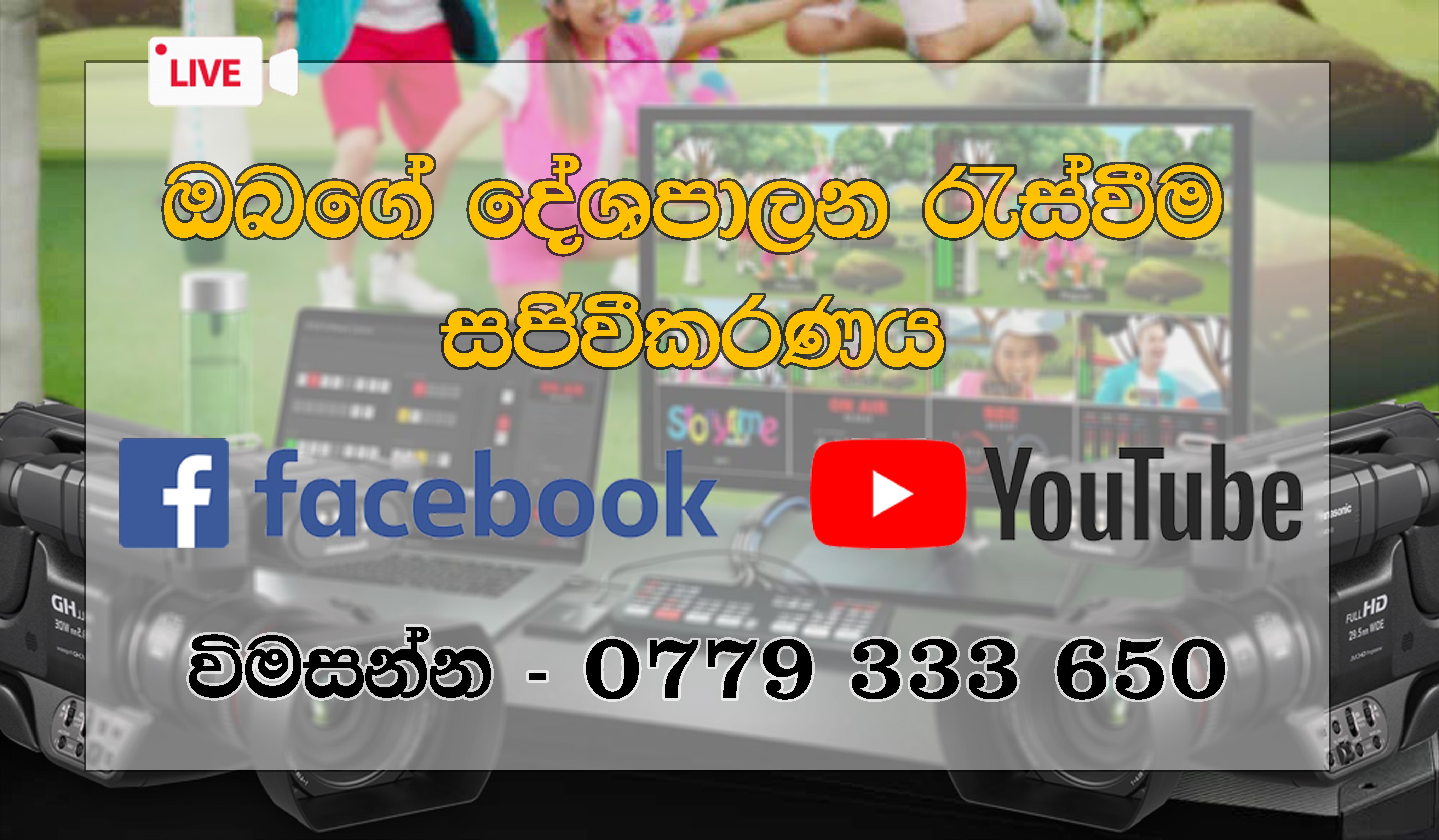 Live Video Broadcasting Services