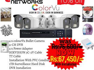 Q-TECH 4CH/HD/5MP/1080P/HOME/OFFICE CCTV PACKAGE