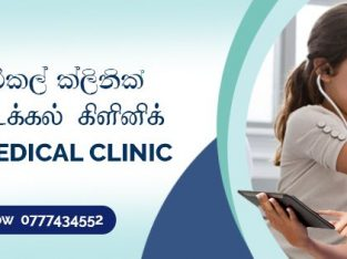 Medtray Medical Clinic