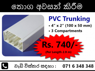 PVC Trunking – 3 Compartment