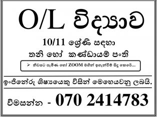 O/L SCIENCE GAMPAHA