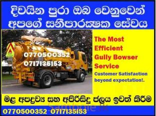 Toilet Pit Cleaning In Sri Lanka074144771