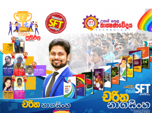 A/L Science For Technology Classes In Colombo