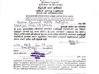 Sworn Translations Sinhala/ English