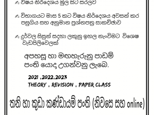 Chemistry theory revision paper (සිංහල))