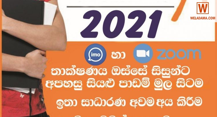 science for technology 2021/2022